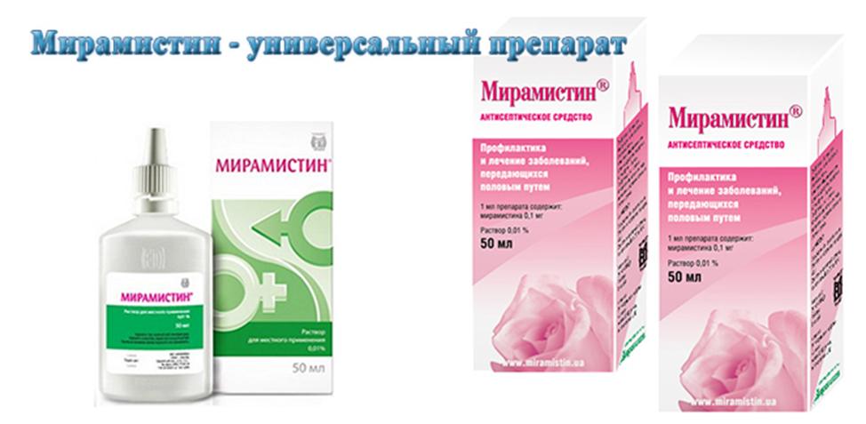 Мирамистин при ангине и тонзиллите у взрослых и детей
