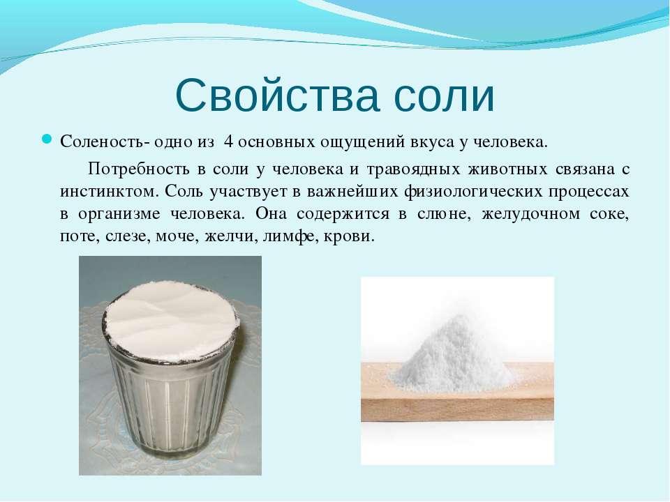 Фото. Соль - это жизнь