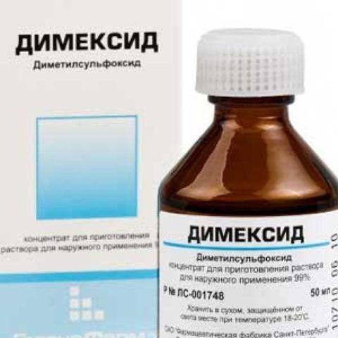 На фото – концентрат для приготовления раствора Димексид. Цена препарата колеблется от 70 до 120 р.
