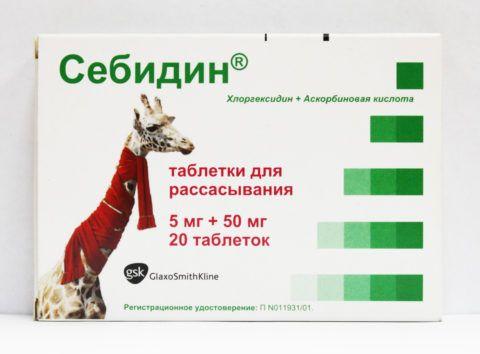 Себидин препарат