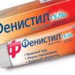 Местный препарат от кожных проявлений